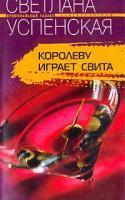 Успенская С.В. Королеву играет свита 5-9524-0935-0