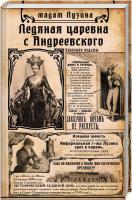 Лузина Лада Ледяная царевна с Андреевского 978-966-03-8482-8