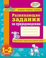 Лазарева А.И. АРТ: Развивающие задания по природоведению. 1-2 классы