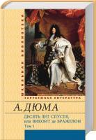 Дюма Александр Десять лет спустя, или Виконт де Бражелон: в 3-х т. Т. 1 978-966-03-7089-0