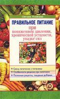 Светлана Румянцева Правильное питание при пониженном давлении, хронической усталости, упадке сил 978-5-88503-931-4
