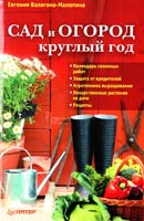 Валягина-Малютина Евгения Сад и огород круглый год 978-5-459-00989-7