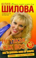 Юлия Шилова Не такая, как все, или Ты узнаешь меня из тысячи 978-5-17-057443-8, 978-5-403-00137-3