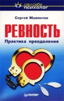 Сергей Мамонтов Ревность. Практика преодоления 5-318-00705-8