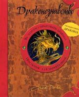 Дрейк Ернест Драконознавство. Як знайти і приручити дракона. Посібник для початківців (+ модель дракона для складання) 978-617-526-154-5