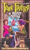 Дмитрий Емец Таня Гроттер и молот Перуна 5-699-10239-6