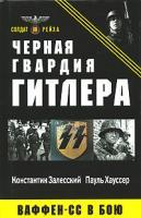 Константин Залесский, Пауль Хауссер Черная гвардия Гитлера. Ваффен-СС в бою 978-5-9764-0088-7, 978-5-90333-999-0
