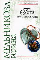 Ирина Мельникова Грех во спасение 978-5-699-17845-2