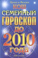 Ирина и Михаил Кош Семейный гороскоп до 2010 года 978-5-7905-3022-7