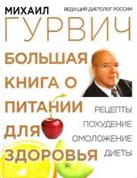 Гурвич Михаил Большая книга о питании для здоровья 978-5-699-63459-0