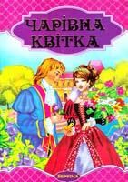 Чарівна квітка: збірка казок 978-966-459-427-8