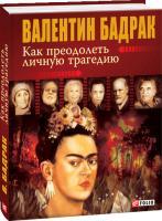 Бадрак Валентин Как преодолеть личную трагедию 978-966-03-7025-8