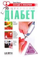 Фадєєв Павло Цукровий діабет 978-966-429-198-6