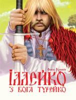 Різників Олекса Іллейко, з Бога Турейко: Епічна поема 978-966-10-2569-0