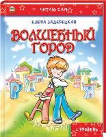 Задерецкая Елена Волшебный город 978-617-695-432-3