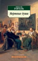 Гоголь Николай Мертвые души 978-5-389-01322-3