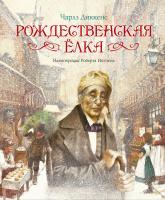 Диккенс Чарльз Рождественская ёлка 978-5-389-04358-9