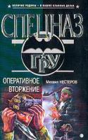 Нестеров М.П. Оперативное вторжение: Роман 5-699-07949-1