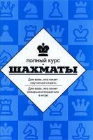 авт.-сост. Калиниченко Шахматы. Полный курс 978-5-17-066673-7, 978-5-17-054733-3, 978-5-271-21729-6