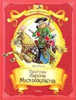 Распе Еріх Пригоди барона Мюнхаузена 978-617-526-599-4