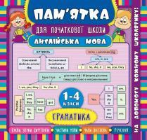 Зінов'єва Лариса Англійська мова. Граматика. 1-4 класи 978-966-284-528-0