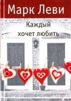 Леви Марк Каждый хочет любить 978-5-389-02847-0