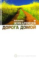 Жикаренцев Владимир Дорога Домой 978-5-17-070489-7