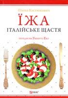Костюкович Олена Їжа - італійське щастя 978-966-03-6927-6