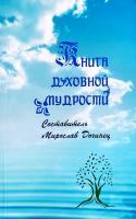 Дочинец Мирослав Книга духовной мудрост 978-966-8268-325-2
