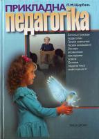 Щербань П. М. Прикладна педагогіка: Навч.-метод, посіб. 966-642-070-8