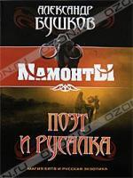 Александр Бушков Поэт и Русалка 978-5-373-03589-7
