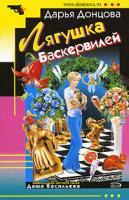 Донцова Дарья Лягушка Баскервилей 978-5-699-21742-7