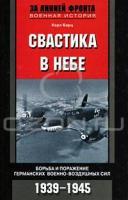 Карл Барц Свастика в небе. Борьба и поражение германских военно-воздушных сил. 1939-1945 978-5-9524-4165-1