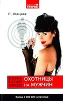 Евгения Шацкая , Светлана Шустова Охотницы на мужчин, или Жизнь в стиле Topless 978-5-17-067400-8