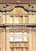 Мельник Ігор Галицьке передмістя та південно-східні околиці Королівського столичного міста Львова 978-617-629-076-6