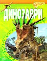 Уклад. Батій Я. Динозаври 978-617-09-1029-5
