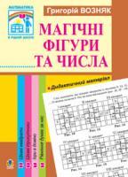 Возняк Григорій Михайлович Математика.Магічні фігури та числа. 1-4 класи. 978-966-408-415-1