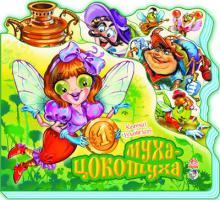 Чуковський Корній Іванович Муха-цокотуха. (картонка) 978-966-313-875-6