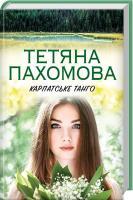 Пахомова Тетяна Карпатське танго 978-617-12-5071-0