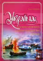 Горобець Віктор Україна: від козацької реформи Баторія до здобуття Сагайдачним Кафи 1578-1616 рр 978-966-1658-45-4
