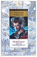 Гибсон Уильям Нейромант. Трилогия. Киберпространство 978-5-389-08796-5
