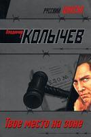 Владимир Колычев Твое место на зоне 978-5-699-24101-9