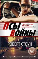 Стоун Роберт Псы войны 978-5-389-03418-1