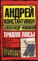 Андрей Константинов, Александр Новиков Травля лисы 978-5-17-054990-0, 978-5-9725-1323-9