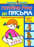 Федієнко Василь ГОТУЄМО РУКУ ДО ПИСЬМА 966-8182-21-9