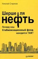 Николай Стариков Шерше ля нефть. Почему наш Стабилизационный фонд находится там? 978-5-388-00626-4