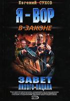 Евгений Сухов Завет лихого пацана 978-5-699-18581-8, 5-699-18581-х