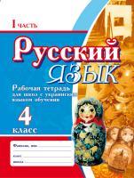 Безкоровайная Е.В. Російська мова. Робочий зошит для шкіл з українською мовою навчання. 4 клас в 2-х частинах 978-966-404-270-0