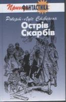 Стівенсон Льюїс Роберт Острів Скарбів 966-01-0242-9
