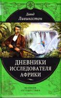 Ливингстон Давид Дневники исследователя Африки 978-5-699-48587-1